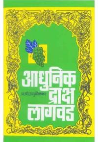 Adhunik Draksha Lagwad