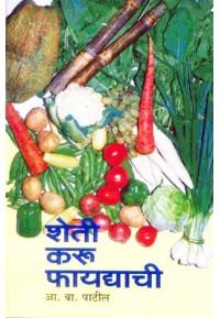 Sheti Karu Faydyachi