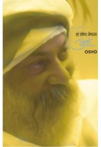 Ha Shodh Vegla - हा शोध वेगळा