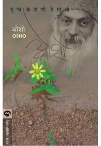 Mugdha Kahani Premachi - मुग्ध कहाणी प्रेमाची