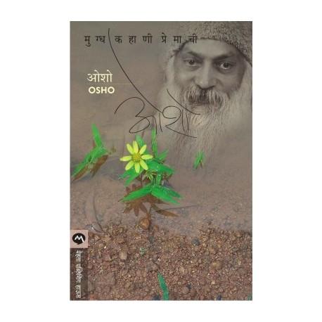Mugdha Kahani Premachi