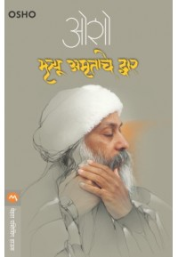 Mrutyu Amrutache Dwar - मृत्यू अमृताचे द्वार