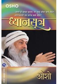 Dhyansutra - ध्यानसूत्र