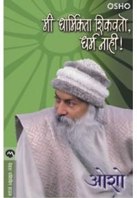 Mee Dharmikta Shikvato Dharma Nahi - मी धार्मिकता शिकवतो, धर्म नाही