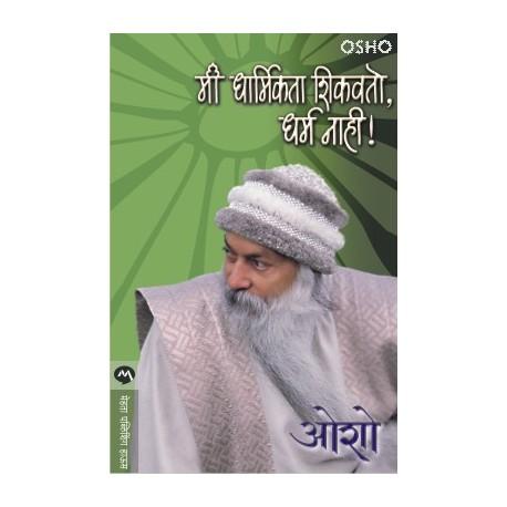 Mee Dharmikta Shikvato Dharma Nahi