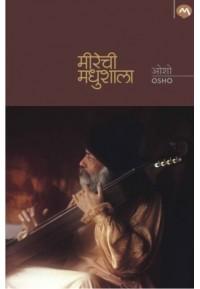 Meerechi Madhushala - मीरेची मधुशाला