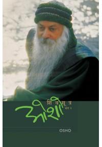 Shivsutra Bhag 2