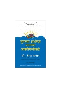 BEYOND THE POWER OF YOUR SUBCONSCIOUS MIND (marathi)