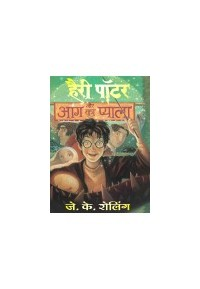 HARRY POTTER AND THE GOBLET OF FIRE (marathi)
