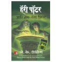 HARRY POTTER AND THE HALF BLOOD PRINCE (marathi)