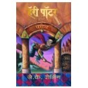 HARRY POTTER AND THE PHILOSOPHER'S STONE (marathi)