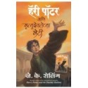 HARRY POTTER AND THE DEATHLY HALLOWS (marathi)