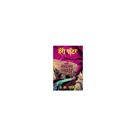 HARRY POTTER AND THE CHAMBER OF SECRETS (marathi)