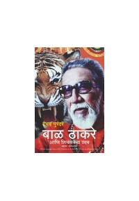 BAL THACKERAY AND THE RISE OF THE SHIV SENA (marathi)