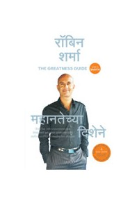 The Greatness Guide (Marathi)