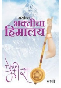 THE MEERA – SARVOCCHA BHAKTICHA HIMALAYA (MARATHI)