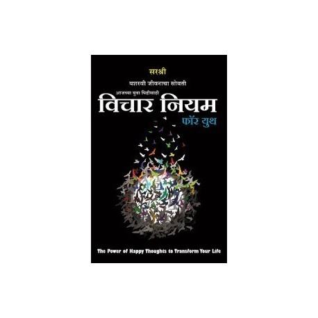 Pdf book vichar niyam