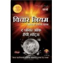 Vichar Niyam - विचार नियम