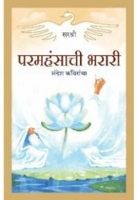 PARAM HANSACHI BHARARI – SANDESH KABIRANCHA (MARATHI)