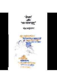 Sonata Ani Eka Natacha Mrutyu - सोनाटा आणि एका नटाचा मृत्यू