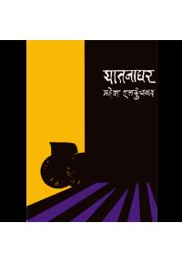 Yatanaghar - यातनाघर