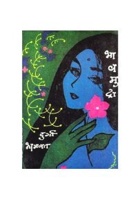 Bhavmudra - भावमुद्रा