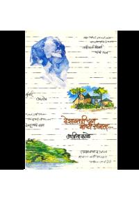 Deshantarichya Goshti Sangta - देशान्तरीच्या गोष्टी सांगता