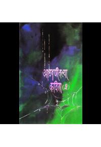 Athvanitlya Kavita Bhag 2 - आठवणीतल्या कविता (२)