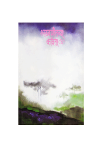 Athvanitlya Kavita Bhag 3 - आठवणीतल्या कविता (3)