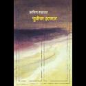 Dhulicha Avaj - धुळीचा आवाज