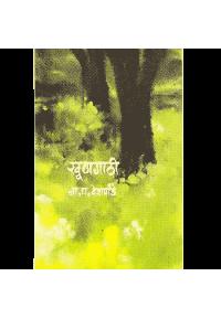 Khungathi - खूणगाठी