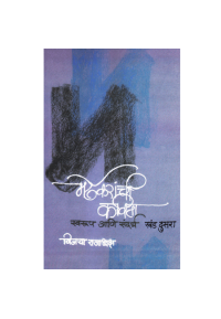 मर्ढेकरांची कविता स्वरूप आणी संदर्भ खंड-२