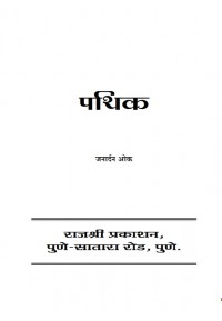 Pathik (पथिक)