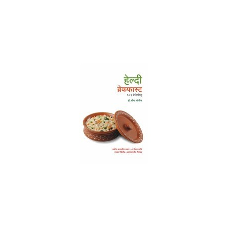 Healthy Breakfast 101 Recipies By Sakal Prakashan Buy Book Online