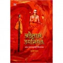 Advaitach Upanishad - अद्वैताचं उपनिषद : आद्य शंकराचार्यांची जीवनगाथा