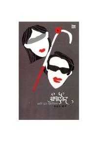 Andharkaid Ani Etar Ekankika - अंधारकैद आणि इतर एकांकिका