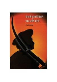 विसाजी कृष्ण बिनीवाले : काळ आणि कर्तृत्त्व