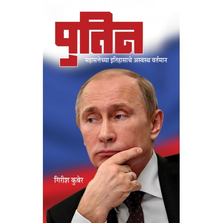 Putin- Mahasattechya Itihasache Aswastha Vartaman