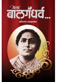 Asa Balgandharv