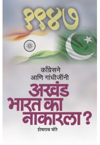 Congressne Aani Gandhijini Akhand Bharat Ka...