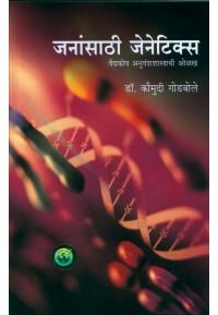 Janansathi Genetics