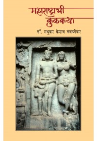 Maharashtrachi Kulkatha - महाराष्ट्राची कुळकथा