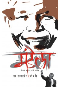 Mandela - Biography of Nelson Mandela