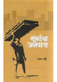 Mumbaicha Annadata