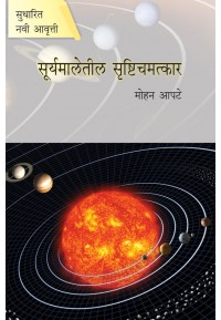 Surayamaletil Srushtichamatkar