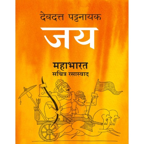 Jay Mahabharat (जय महाभारत)