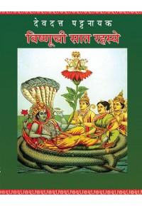 Vishnuchi Saat Rahasye (विष्णूची सात रहस्ये)