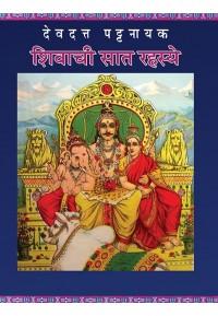 Shivachi Saat Rahasye (शिवाची सात रहस्ये)