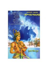Aswastha Aatma Ashwathama