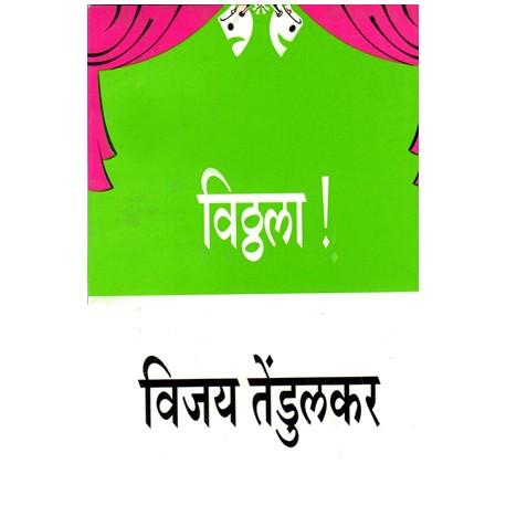Vitthala ( विठ्ठला )